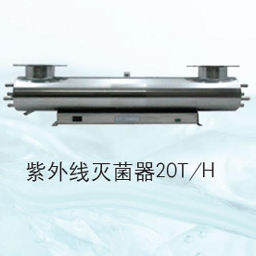 紫外线灭菌器20T/H