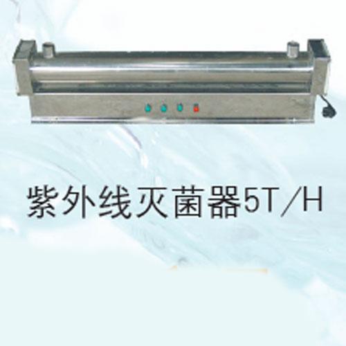 紫外线灭菌器5T/H