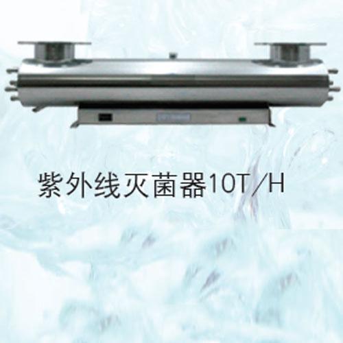 紫外线灭菌器10T/H