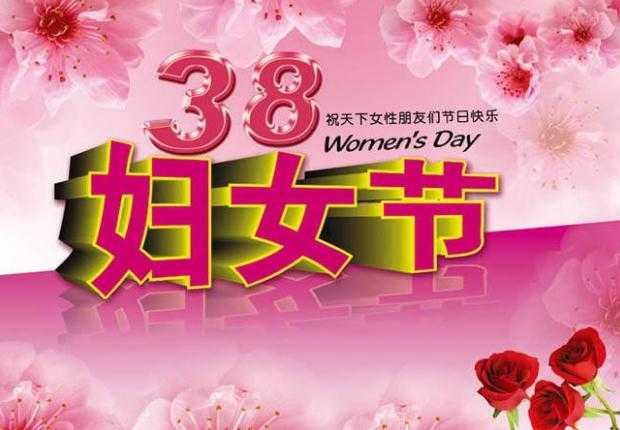 抗击疫情赞美逆行者 2020三八妇女节快乐