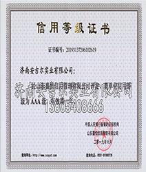 信用等级证书20193137206102619