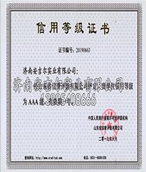 信用等级证书20190663