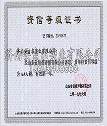 资信等级证书20190672