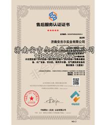 售后服务认证证书中文版