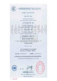 3C认证证书中文版