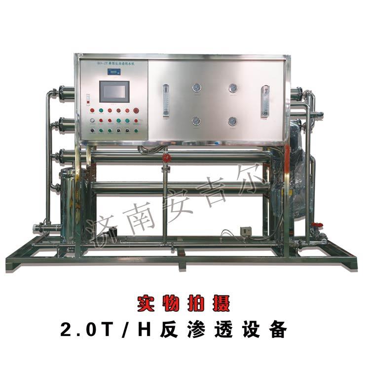 RO-2T/H单级反渗透纯水机