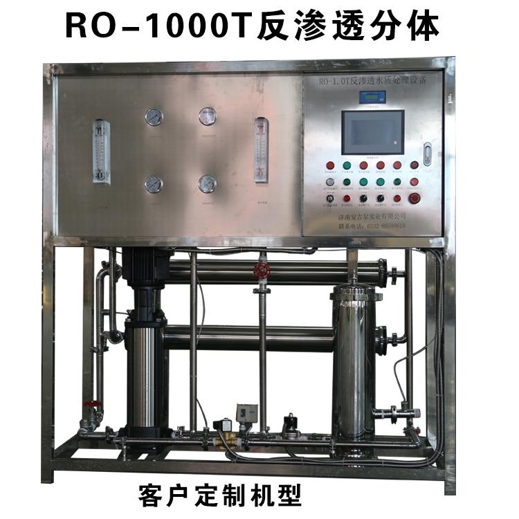 RO-1T单级反渗透纯水机