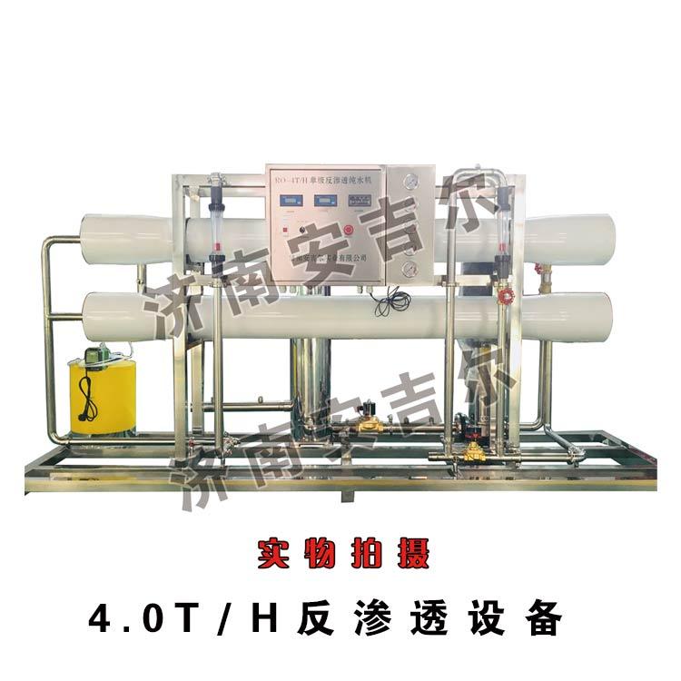 RO-4T/H单级反渗透纯水机